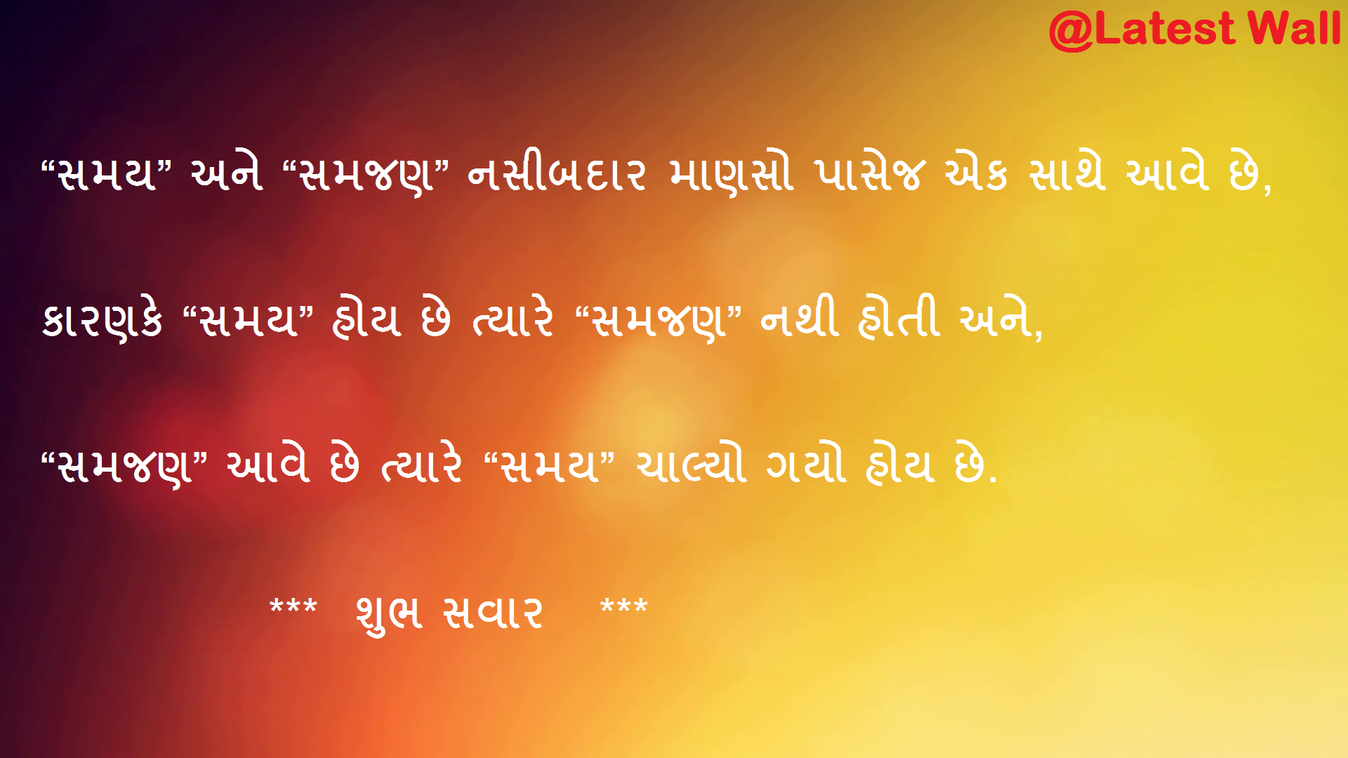 Samay and samjan gujarati suvichar
