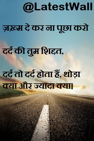 Dard Dard hota he hindi shayri