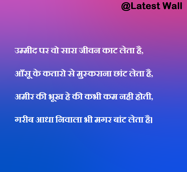 Umid par sara jivan hindi shayri