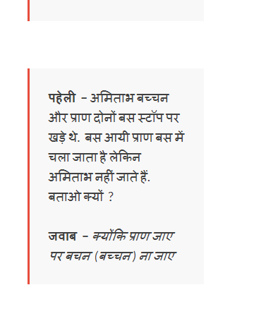 Hindi Riddle Amitabh Bachhan