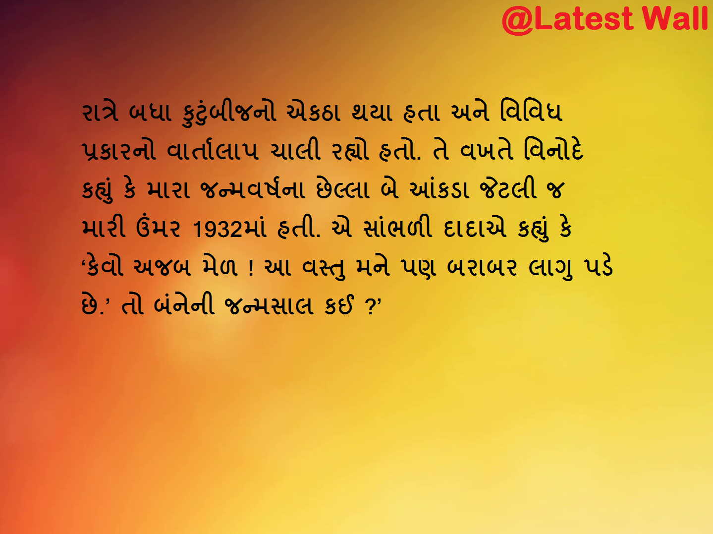 Gujarati Koyda Birth