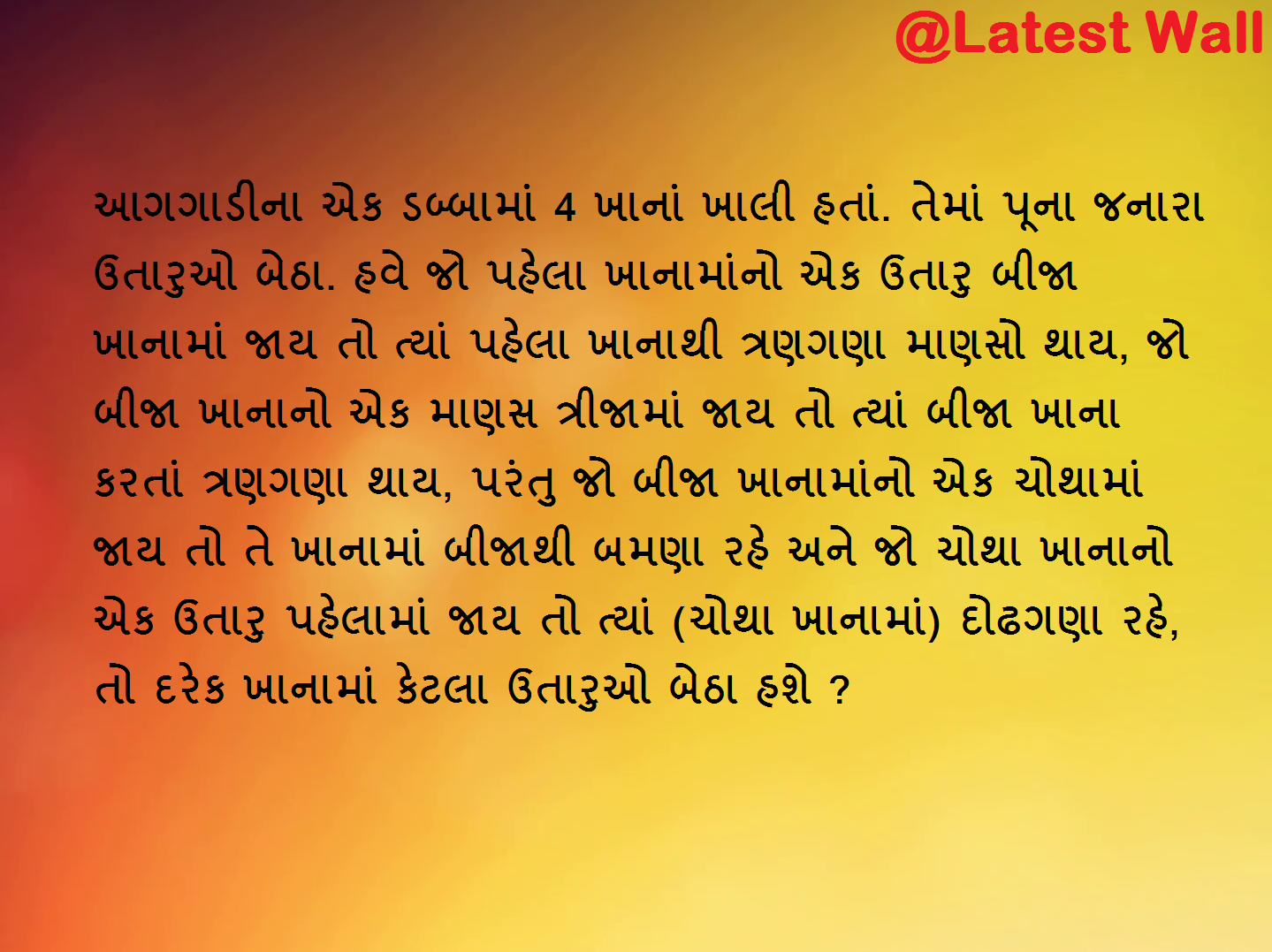 New Best Ukahan koyda in gujarati